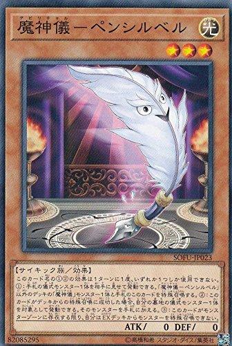 魔神儀-ペンシルベル ノーマル 遊戯王 ソウル・フュージョン sofu-jp023