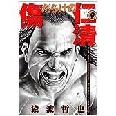 傷だらけの仁清 9 (ヤングジャンプコミックス)
