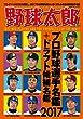 野球太郎No.022 プロ野球選手名鑑+ドラフト候補選手名鑑2017 (廣済堂ベストムック 355)