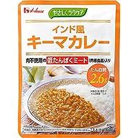 ハウス食品 やさしくラクケア インド風キーマカレー(低たんぱくミート入り) 160g×10袋