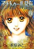 アナトゥール星伝 2 (PIANISSIMO COMICS)