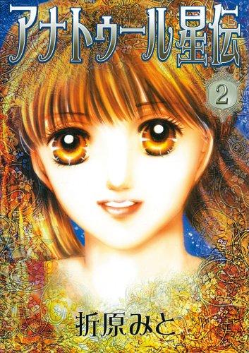 アナトゥール星伝 2 (PIANISSIMO COMICS)の詳細を見る