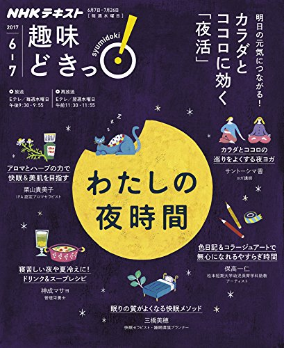 NHK 趣味どきっ!(水曜) わたしの夜時間 2017年 6月~7月 [雑誌] (NHKテキスト)