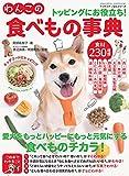 わんこの食べもの事典 (芸文ムック トッピングごはんシリーズ)