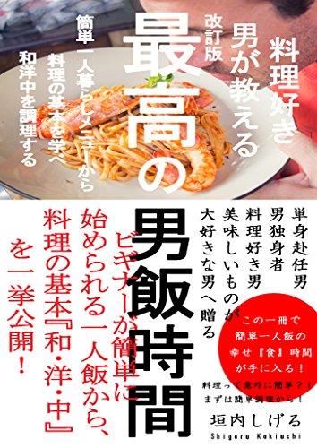 最高の男飯時間改訂版: この一冊で簡単一人飯の幸せ『食』時間が手に入る!