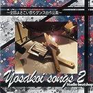 Yosakoi Songs2 ~全国よさこい祭りダンス曲作品集~