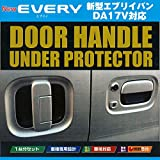 ドアノブアンダーカバー 新型 エブリイ バン DA17 V (H27/2~) DYPオリジナル ドアノブの保護に!