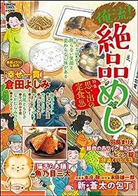 俺流!絶品めし Vol.11 思い出の定食 [雑誌] (ぶんか社コミックス)
