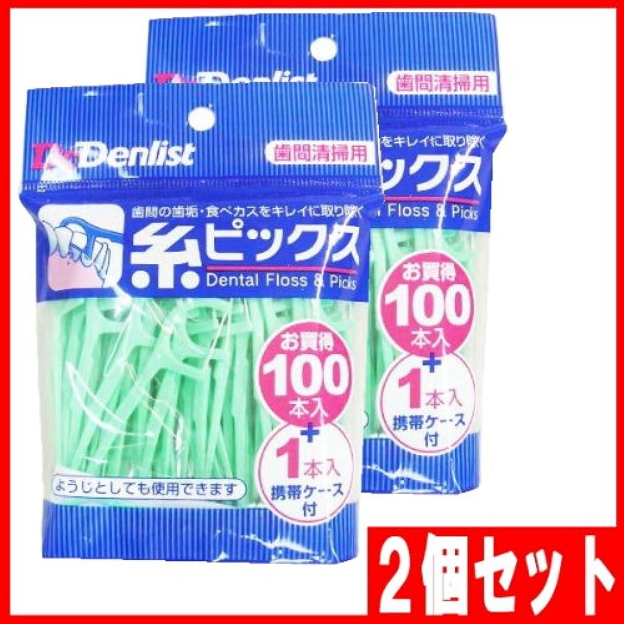 ストレス書店疎外するDr.デンリスト 糸ピックス(歯間清掃用) 100本+1本(携帯ケース付) 2個セット