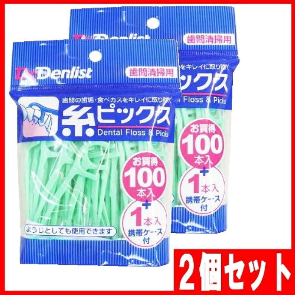 メナジェリー仲間防腐剤Dr.デンリスト 糸ピックス(歯間清掃用) 100本+1本(携帯ケース付) 2個セット