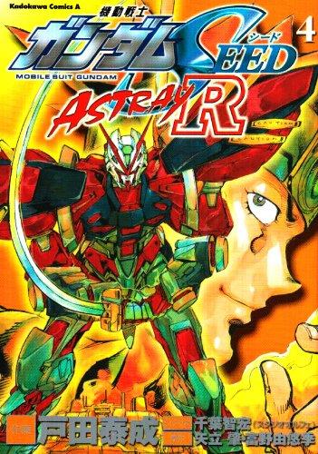機動戦士ガンダムSEED ASTRAY R (4) (角川コミックス・エース)の詳細を見る