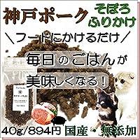 ネコポス便 国産 ふりかけ そぼろ (神戸ポーク) 40g 犬 猫用 無添加 トッピング ごちそう 人気 おいしい フード ドッグ キャット 帝塚山WANBANA ワンバナ