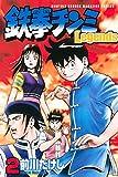 鉄拳チンミLegends(2) (月刊少年マガジンコミックス)