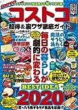 コストコ超得&裏ワザ徹底ガイド (COSMIC MOOK)