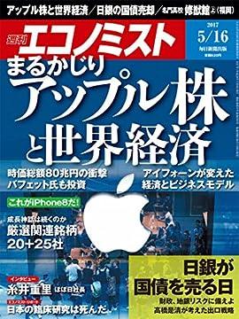 週刊エコノミスト 2017年05月16日号の書影