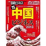 徹底予測 中国ビジネス2013 (日経BPムック 日経ビジネス)