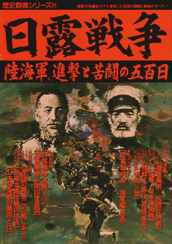 日露戦争―陸海軍、進撃と苦闘の五百日 (歴史群像シリーズ 24)