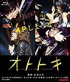 【Amazon.co.jp限定】オトトキ (オリジナルステッカー付き) [Blu-ray]
