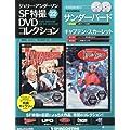 ジェリーアンダーソン特撮DVD 22号 (サンダーバード第22話/スカーレット第11・12話) [分冊百科] (DVD×2付)