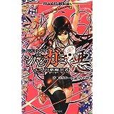 シノビガミ悪 七人の悪魔忍者 (Role & Roll Books)