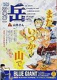 岳 7 山男さん (My First WIDE)