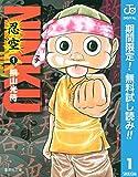 NINKU―忍空―【期間限定無料】 1 (ジャンプコミックスDIGITAL)[Kindle版]