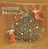 【バーゲンブック】 トゥートとパドル クリスマスはきみといっしょに