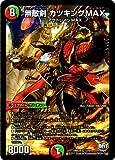デュエルマスターズ/DMX-25/012/VR/無敵剣 カツキングMAX