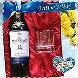 父の日ギフト ウイスキー ザ・マッカランダブルカスク 12年&名入れロックグラス ギフトセット