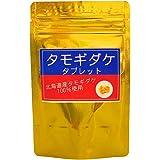 北海道産 たもぎ茸タブレット180粒×250mg