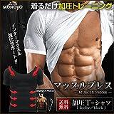 MUSCLE PRESS(マッスルプレス) 加圧インナーシャツ 姿勢矯正 引き締め 着圧 (L, 黒)