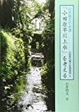 日本最古の水道「小田原早川上水」を考える (小田原の郷土史再発見)