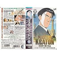 マスターキートン File9