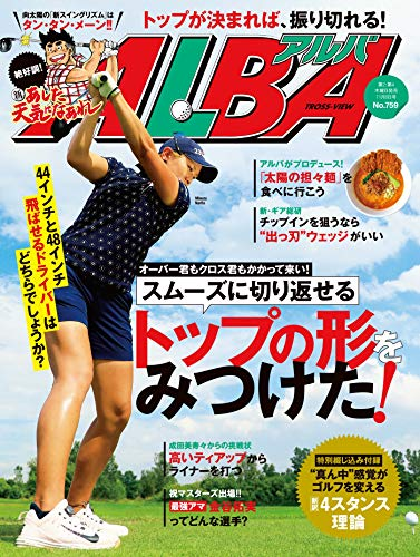 アルバトロス・ビュー No.759 [雑誌] ALBA