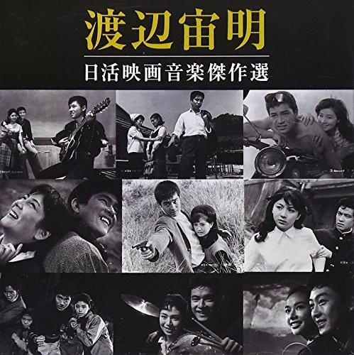 3SCD-0023 渡辺宙明「日活映画音楽傑作選」