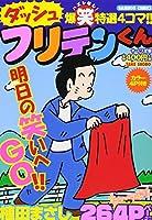 フリテンくんダッシュ (バンブーコミックス)