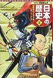 学習まんが 日本の歴史 8 戦国時代と天下統一 (全面新版 学習漫画 日本の歴史)