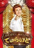 でぃらいと (CD+DVD)