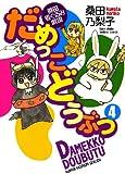 だめっこどうぶつ 4巻(バンブーコミックス) (バンブー・コミックス)