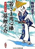 若さま用心捧 葵鯉之介―隠し砦の死闘 (コスミック・時代文庫)