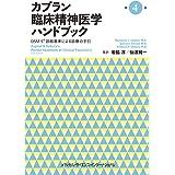 カプラン臨床精神医学ハンドブック 第4版 -DSM-5診断基準による診療の手引-