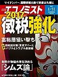 週刊エコノミスト 2017年01月31日号 [雑誌]