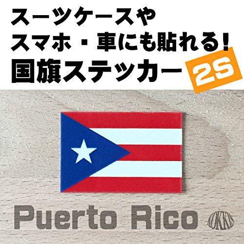 プエルトリコ 国旗 ステッカー 2S ( スーツケース ・ 車 にも貼れる 防水 シール )