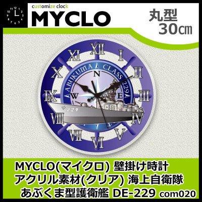 MYCLO(マイクロ) 壁掛け時計 アクリル素材(クリア) 丸型 30cm 海上自衛隊 あぶくま型護衛艦 DE-229 com020