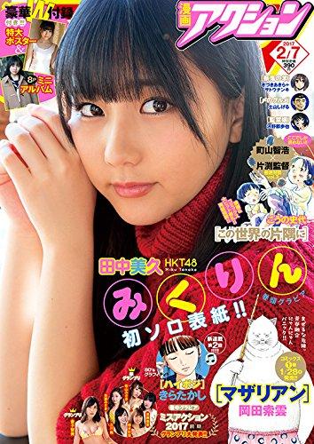 漫画アクション No.3 2017年2/7号 [雑誌]