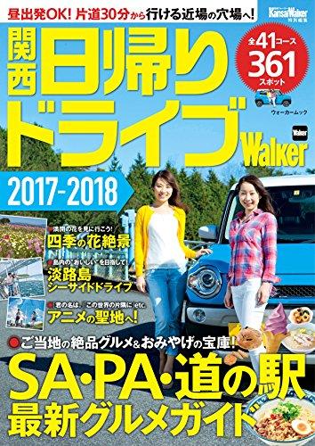 関西日帰りドライブWalker2017―2018 KansaiWalker特別編集 (ウォーカームック)の詳細を見る