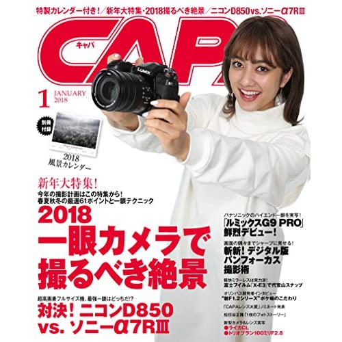 CAPA 2018年1月号 [雑誌]