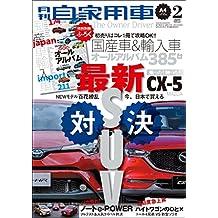 月刊自家用車 2017年 02月号 [雑誌]