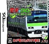 「電車でGO 昭和の山手線」の画像
