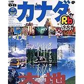 るるぶカナダ '07~'08―バンクーバー ビクトリア トロント カナディアン・ (るるぶ情報版 C 4)